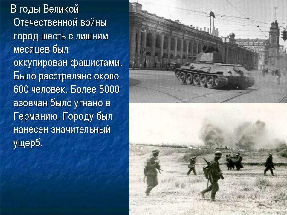 В годы Великой Отечественной войны город шесть с лишним месяцев был оккупиров...