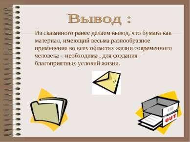 Из сказанного ранее делаем вывод, что бумага как материал, имеющий весьма раз...
