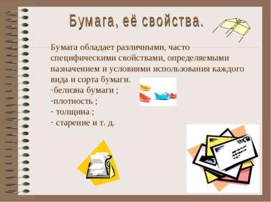Бумага обладает различными, часто специфическими свойствами, определяемыми на...