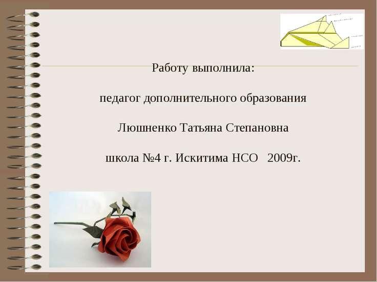 Работу выполнила: педагог дополнительного образования Люшненко Татьяна Степан...