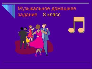 Музыкальное домашнее задание 8 класс