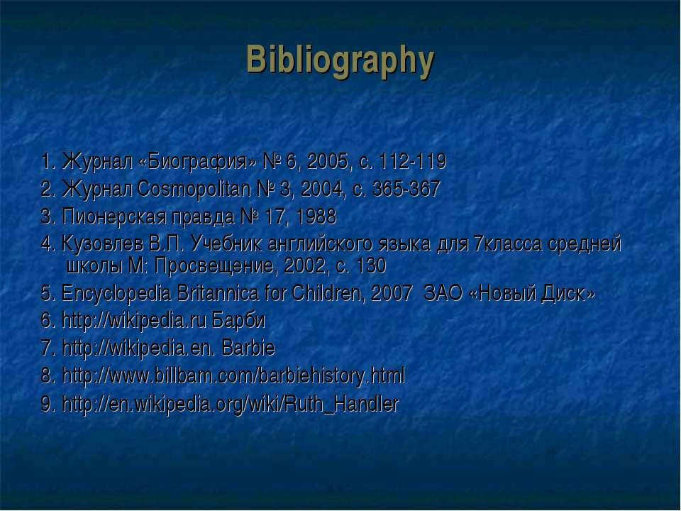Bibliography 1. Журнал «Биография» № 6, 2005, с. 112-119 2. Журнал Cosmopolit...