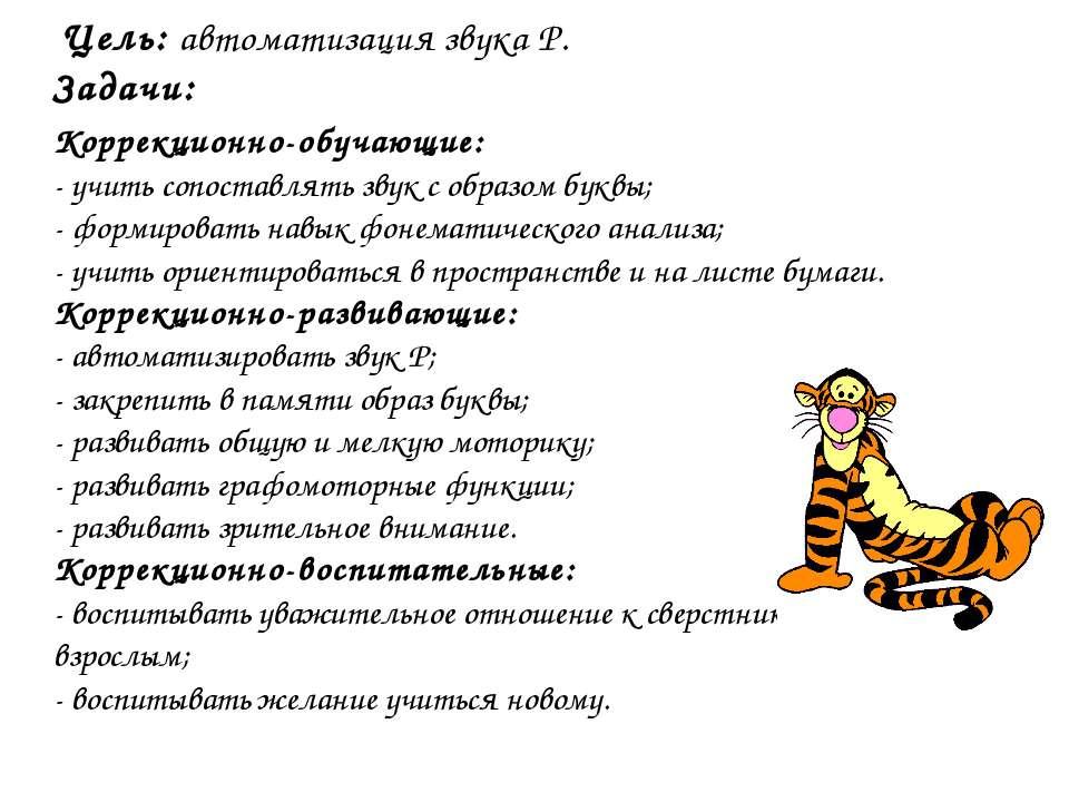 Задачи: Коррекционно-обучающие: - учить сопоставлять звук с образом буквы; - ...