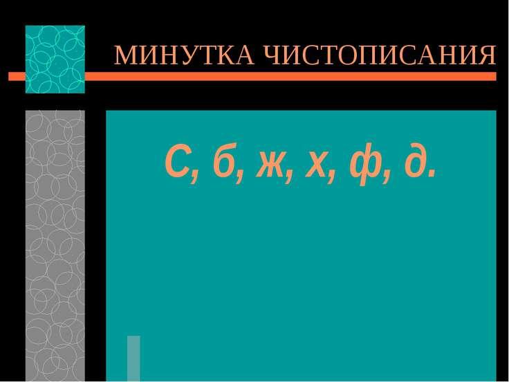 МИНУТКА ЧИСТОПИСАНИЯ С, б, ж, х, ф, д.