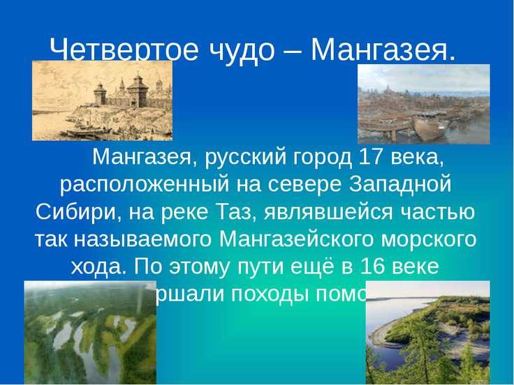Четвертое чудо – Мангазея. Мангазея, русский город 17 века, расположенный на ...