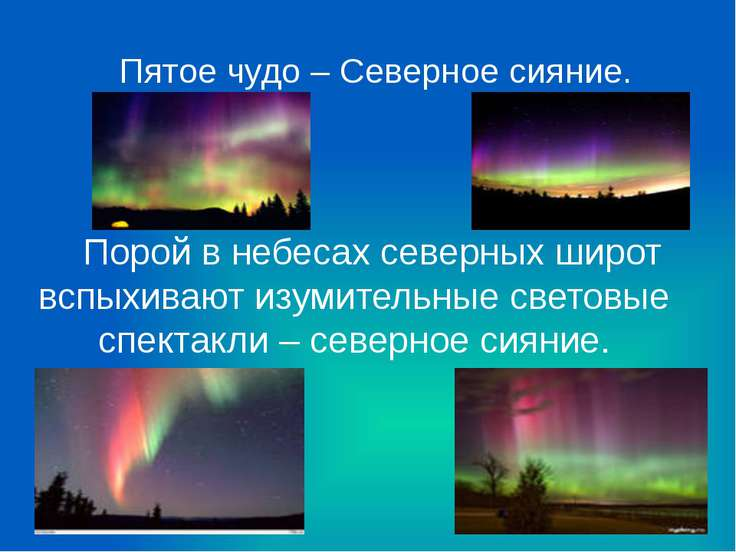Пятое чудо – Северное сияние. Порой в небесах северных широт вспыхивают изуми...