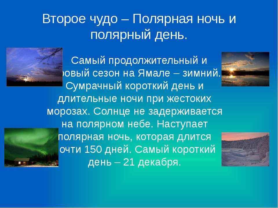 Второе чудо – Полярная ночь и полярный день. Самый продолжительный и суровый ...