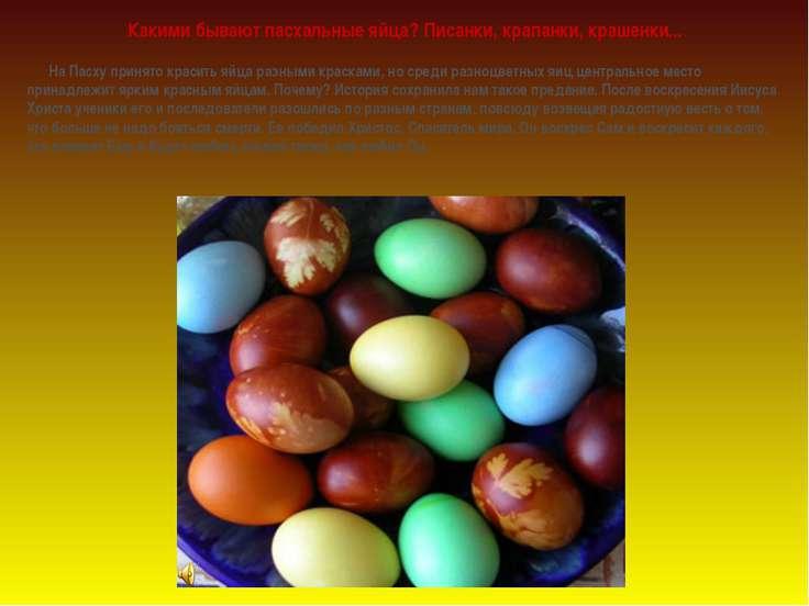 Какими бывают пасхальные яйца? Писанки, крапанки, крашенки... На Пасху принят...