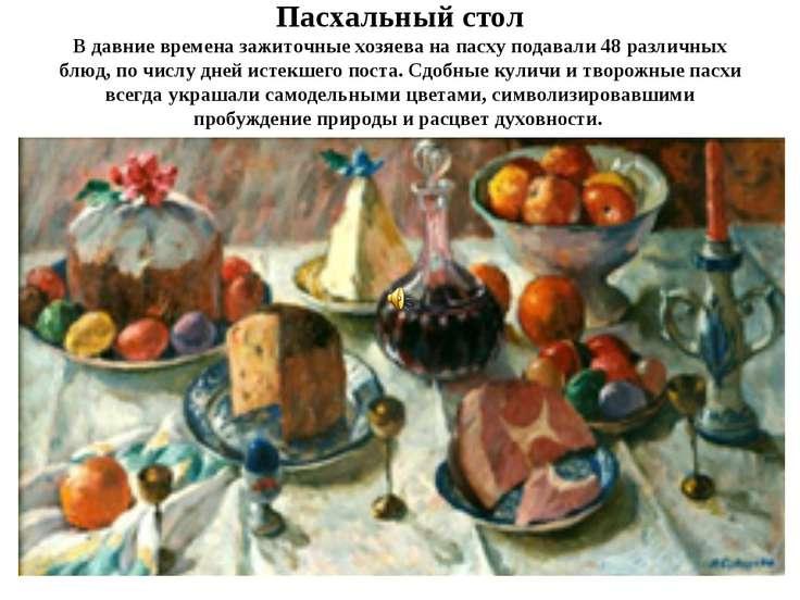 Пасхальный стол В давние времена зажиточные хозяева на пасху подавали 48 разл...