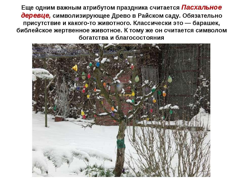 Еще одним важным атрибутом праздника считается Пасхальное деревце, символизир...