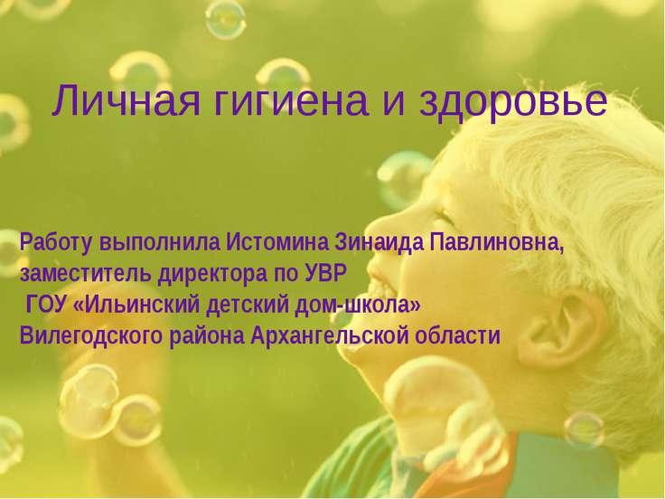 Личная гигиена и здоровье Работу выполнила Истомина Зинаида Павлиновна, замес...