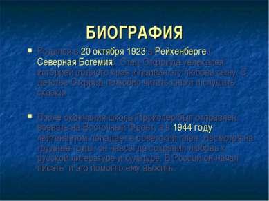 БИОГРАФИЯ Родился в 20 октября 1923 в Рейхенберге (Северная Богемия). Отец От...