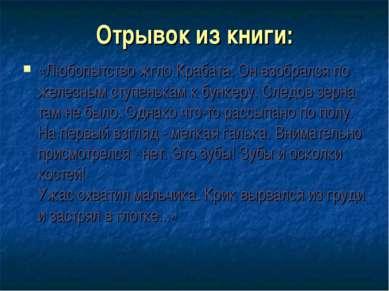 Отрывок из книги: «Любопытство жгло Крабата. Он взобрался по железным ступень...