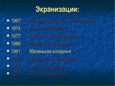 Экранизации: 1967— «Лесной разбойник» (телефильм) 1974— «Лесной разбойник» ...