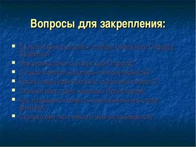 Вопросы для закрепления: В какой стране родился и писал свои книги Отфрид Про...