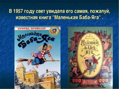 """В 1957 году свет увидела его самая, пожалуй, известная книга """"Маленькая Баба-..."""
