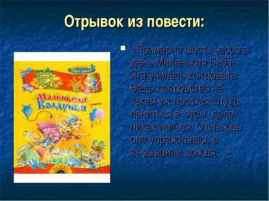 Отрывок из повести: «Примерно шесть часов в день Маленькая Баба-Яга училась к...