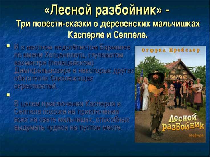 «Лесной разбойник» - Три повести-сказки о деревенских мальчишках Касперле и С...
