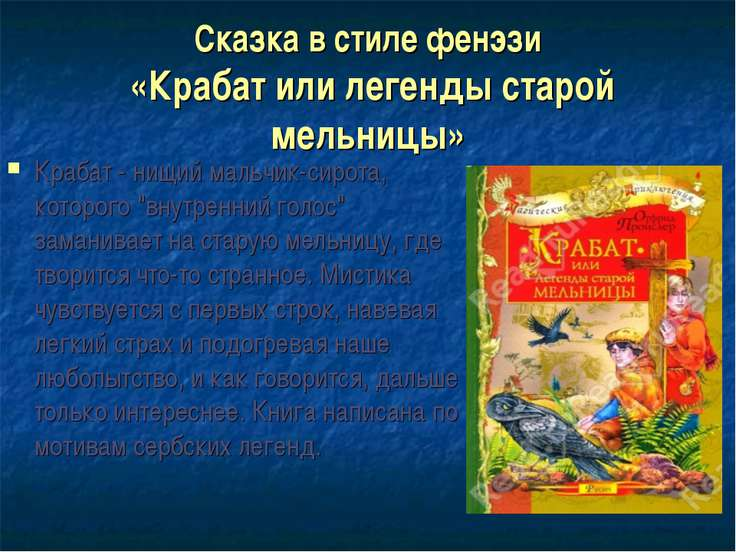 Сказка в стиле фенэзи «Крабат или легенды старой мельницы» Крабат - нищий мал...