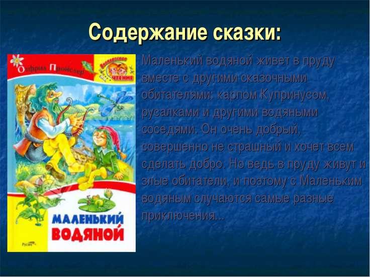 Содержание сказки: Маленький водяной живет в пруду вместе с другими сказочным...