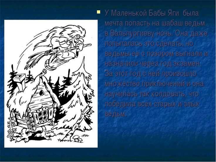 У Маленькой Бабы Яги была мечта попасть на шабаш ведьм в Вальпургиеву ночь. О...