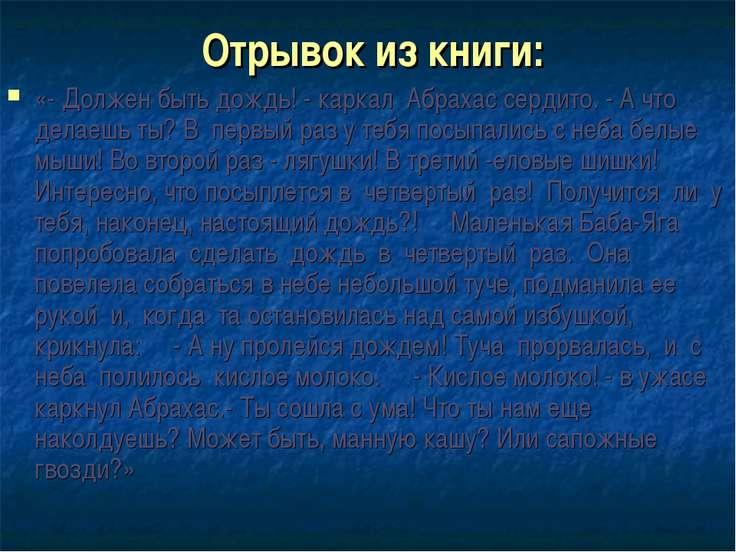 Отрывок из книги: «- Должен быть дождь! - каркал Абрахас сердито. - А что дел...