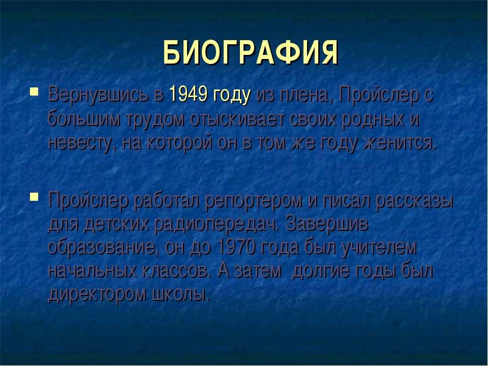 БИОГРАФИЯ Вернувшись в 1949 году из плена, Пройслер с большим трудом отыскива...