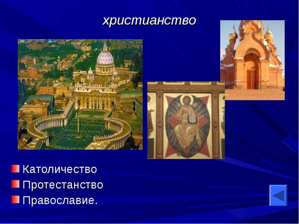 христианство Католичество Протестанство Православие.