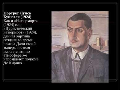 Портрет Луиса Бунюэля (1924) Как и «Натюрморт» (1924) или «Пуристический натю...