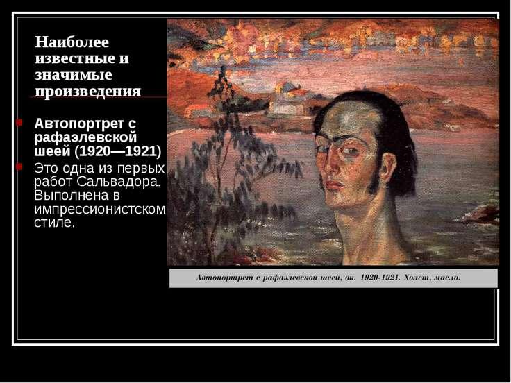 Наиболее известные и значимые произведения Автопортрет с рафаэлевской шеей (1...
