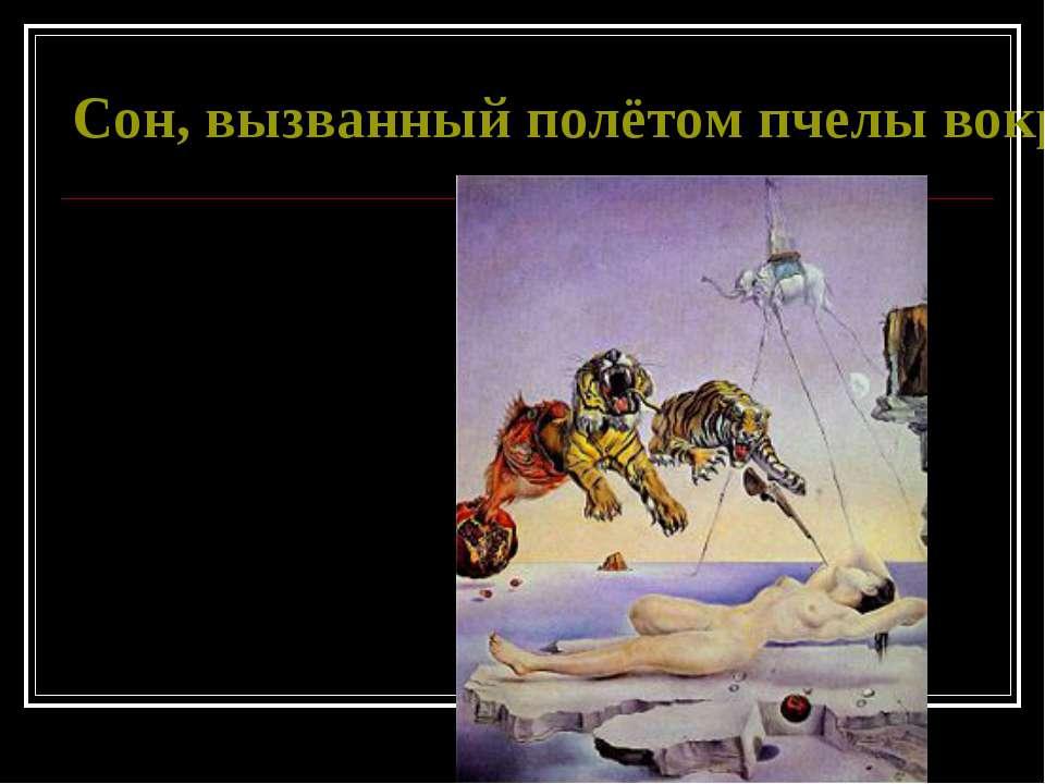 Сон, вызванный полётом пчелы вокруг граната за секунду до пробуждения