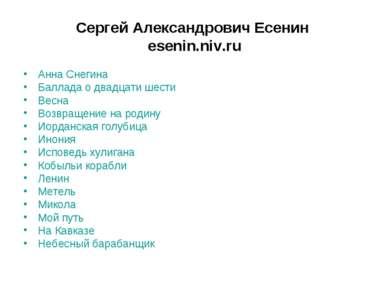Сергей Александрович Есенин esenin.niv.ru Анна Снегина Баллада о двадцати шес...
