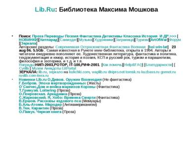Lib.Ru: Библиотека Максима Мошкова Поиск: Проза Переводы Поэзия Фантастика Де...