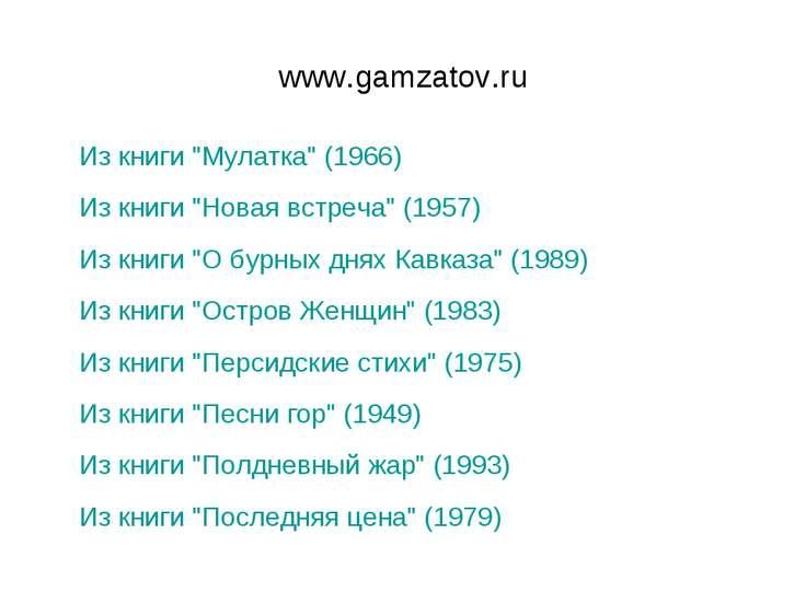 """www.gamzatov.ru Из книги """"Мулатка"""" (1966) Из книги """"Новая встреча"""" (1957) Из ..."""