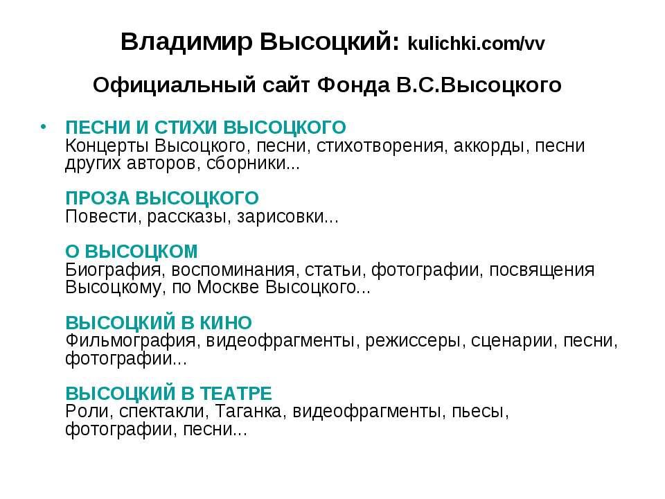 ВладимирВысоцкий: kulichki.com/vv Официальный сайт Фонда В.С.Высоцкого ПЕСНИ...