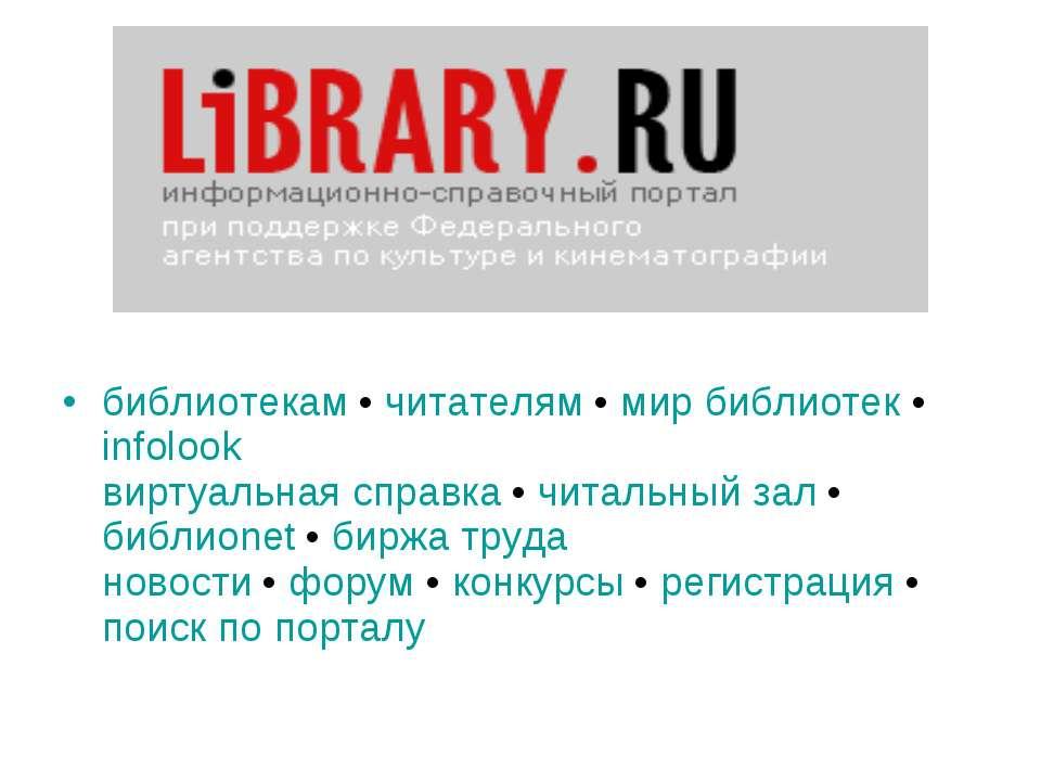 библиотекам • читателям • мир библиотек • infolook виртуальная справка • чи...