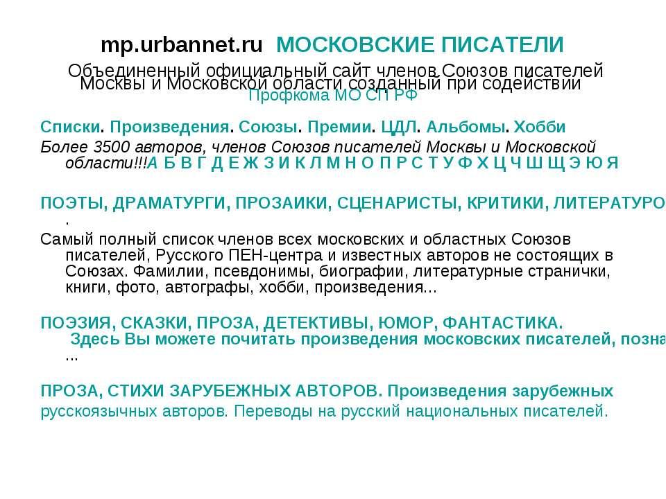 mp.urbannet.ru МОСКОВСКИЕ ПИСАТЕЛИ Объединенный официальный сайт членов Союзо...