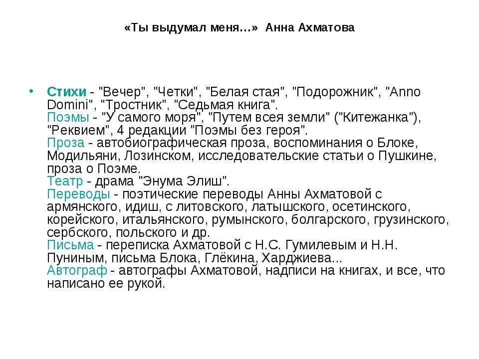 """«Ты выдумал меня…» Анна Ахматова Стихи - """"Вечер"""", """"Четки"""", """"Белая стая"""", """"Под..."""