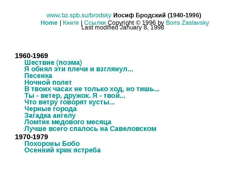 www.bz.spb.su/brodsky Иосиф Бродский (1940-1996) Home | Книги | Ссылки Copyri...