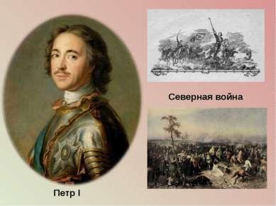 Петр I Северная война