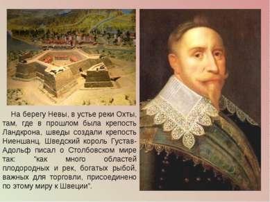 На берегу Невы, в устье реки Охты, там, где в прошлом была крепость Ландкрона...