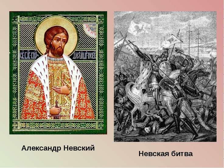 Александр Невский Невская битва