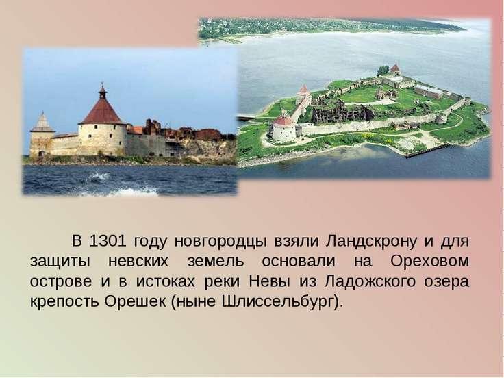 В 1301 году новгородцы взяли Ландскрону и для защиты невских земель основали ...