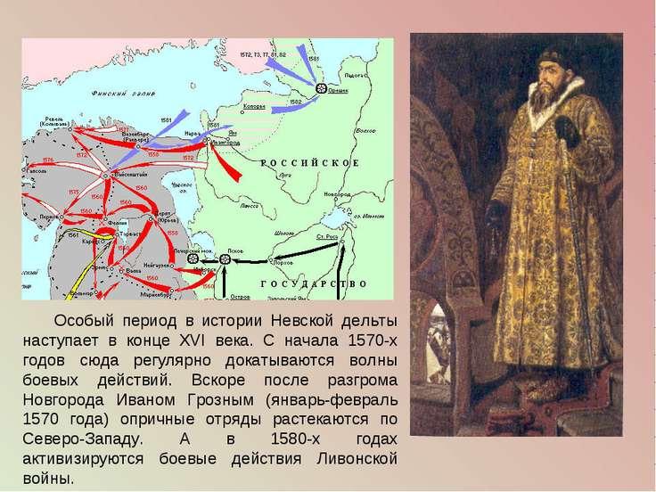 Особый период в истории Невской дельты наступает в конце XVI века. С начала 1...