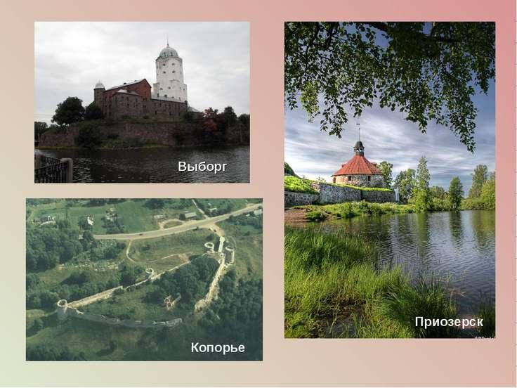 Выборг Приозерск Копорье