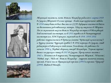 Абхазский писатель, поэт. Фазиль Искандер родился 6 марта 1929 в Сухуми (Абха...