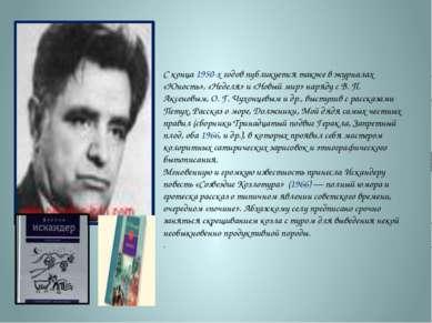 С конца 1950-х годов публикуется также в журналах «Юность», «Неделя» и «Новый...