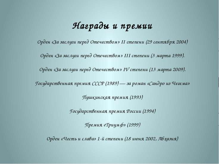 Награды и премии Орден «За заслуги перед Отечеством» II степени (29 сентября ...