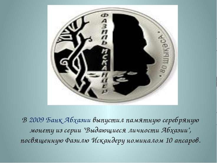 """В 2009 Банк Абхазии выпустил памятную серебряную монету из серии """"Выдающиеся ..."""