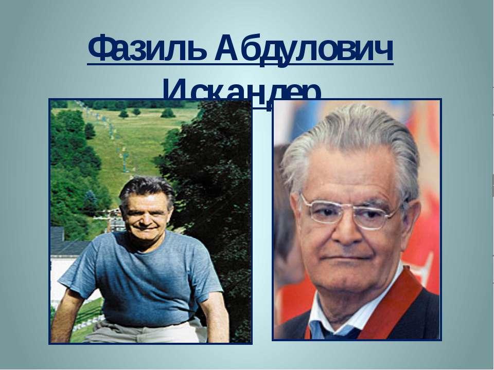 Фазиль Абдулович Искандер